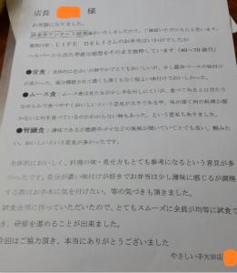 大田店試食会
