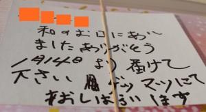 20160115大田店お手紙