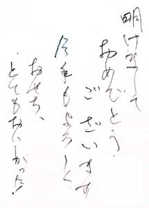 20160111諏訪店おせちお手紙
