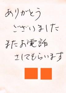 20160119尼崎店試食のお客様お手紙