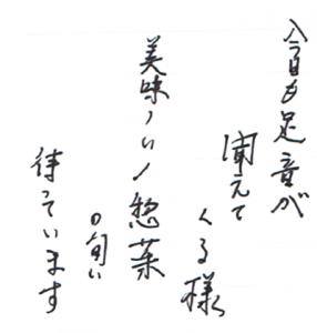20151225宮崎店お手紙