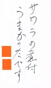 20160121宮前店お手紙