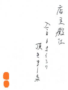 20151216宮崎店お手紙