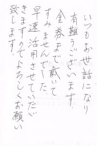 20160111諏訪店山田さんお手紙