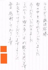 20160122諏訪店お手紙