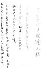 20160119川越店お手紙
