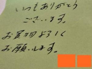 20160111大田店買物お手紙