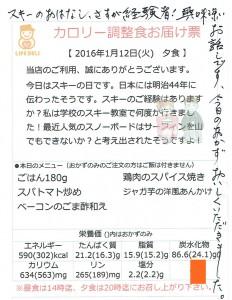20160113宮崎店お手紙