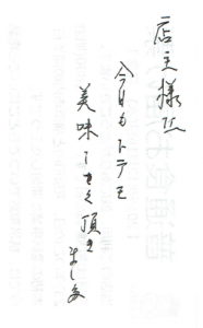 20151217宮崎店お手紙