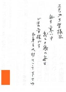 20160213宮崎店お手紙