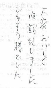 20160204品川店お手紙