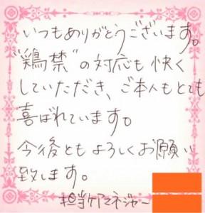 20160221川越店お手紙