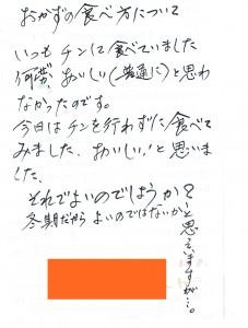 20160212宮崎店お手紙