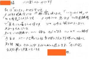 20160216江戸川店お手紙