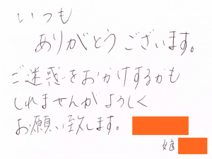 20160224川崎宮前お手紙