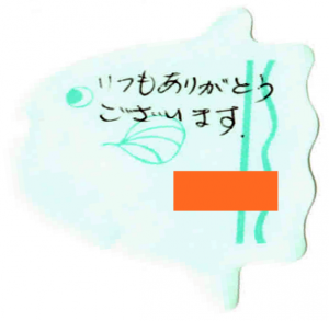 20160222川越店飯塚さんお手紙