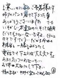 20160214宮前店お手紙