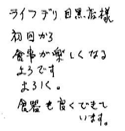 160325目黒店お手紙