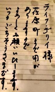 160324大田店お手紙