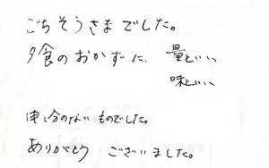 160325川越店お手紙