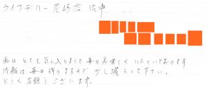 160324尼崎店お手紙