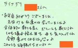 160425宮崎店お手紙
