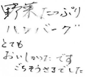 160413川越店お手紙
