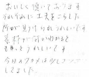 160405品川店お手紙