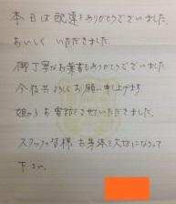 160405八王子お手紙