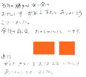 160405川越店お手紙