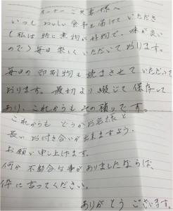 160412東京本店お手紙