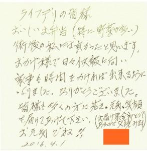 160401前橋店お手紙