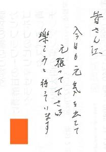 160426宮崎店お手紙