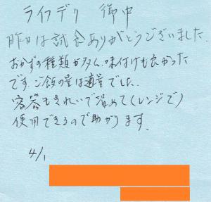 160415府中店お手紙ケアマネ