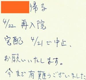 160427宮崎店お手紙