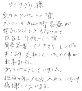 160522川越お手紙