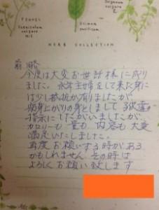 160516八王子店お手紙