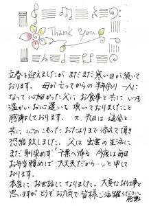 160523お手紙成田冨里店