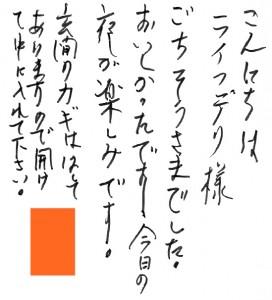 160522川崎宮前お手紙