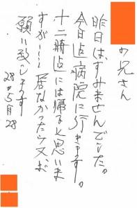 160528尼崎店お手紙