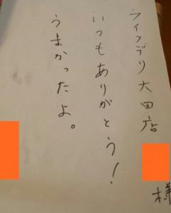 160531大田店お手紙