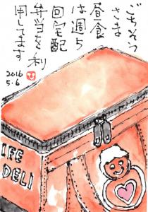 160516川越お手紙