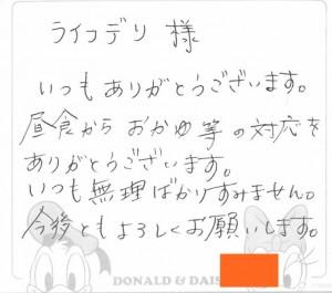 160608尼崎店お手紙