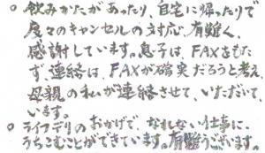 160602宮崎店お手紙