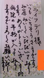 160622大田店お手紙