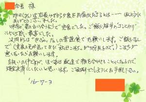 160705川越店お手紙