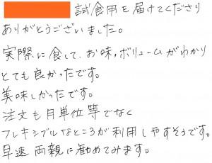 160711府中店お手紙
