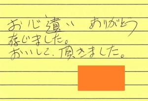 160615川越店お手紙