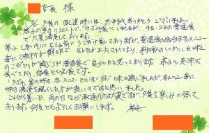 160706川越店お手紙