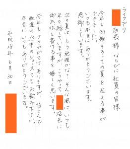 160630尼崎店お手紙